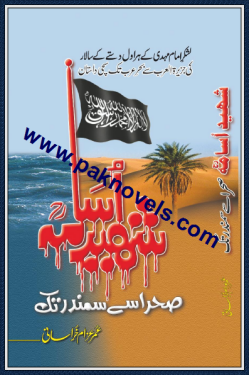 Shaheed Usama Sehra Se Samandar Tak by Umar Azzam Kharasani