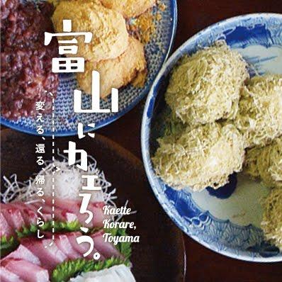 富山県 移住・定住促進サイト「くらしたい国、富山」