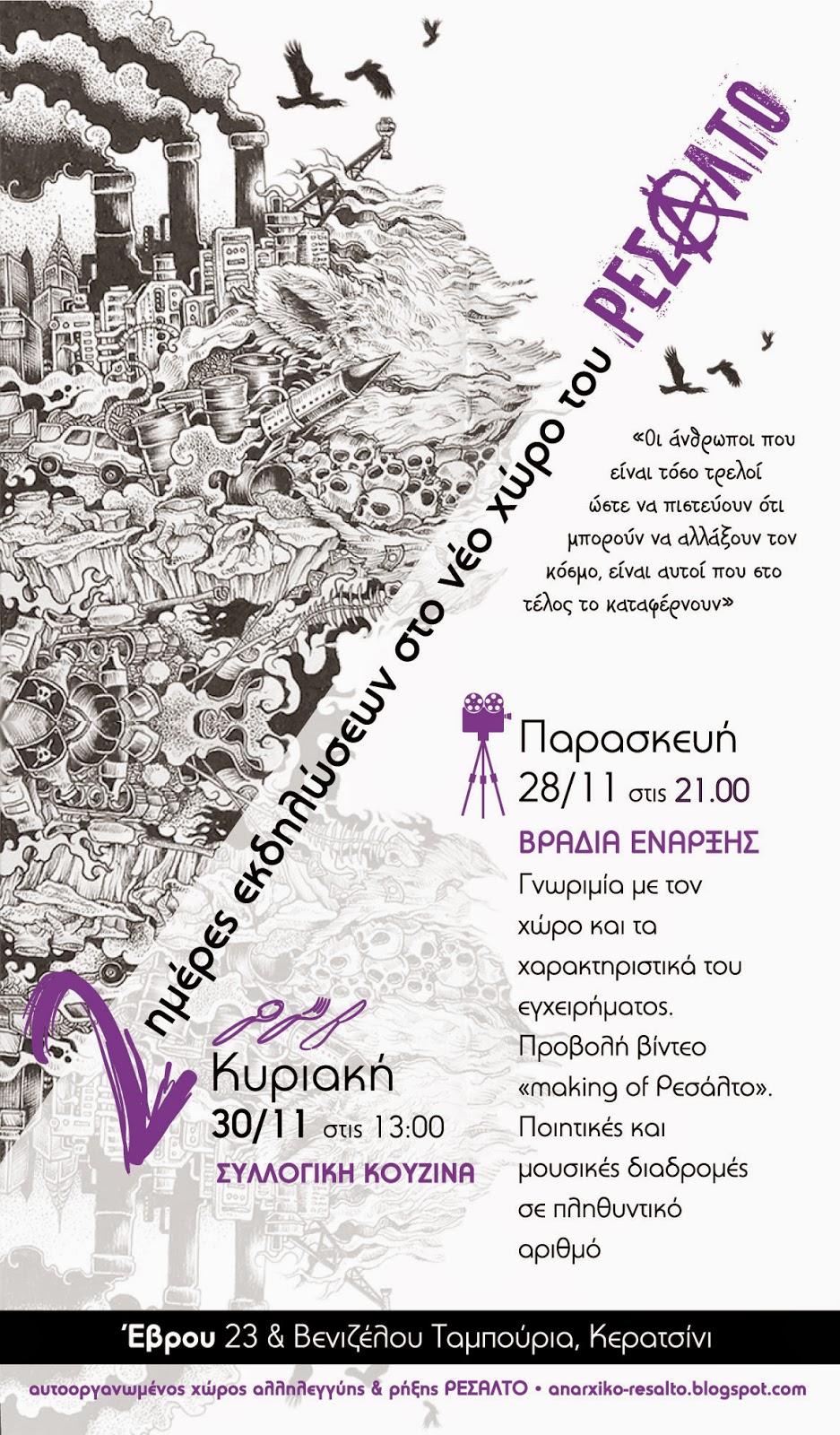 2 ημέρες εκδηλώσεων στο νέο χώρο του ΡΕΣΑΛΤΟ