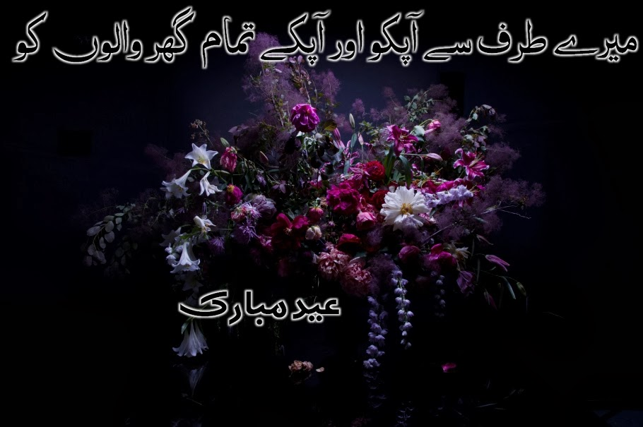Eid Adha Zuha Mubarak Greeting Flowers Cards