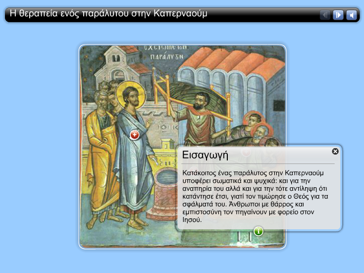 http://ebooks.edu.gr/modules/ebook/show.php/DSGYM-B118/381/2538,9852/extras/Html/kef3_en21_hotspot_popup.htm