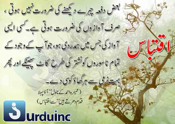 iqtibas2B10 12 14 - عمیرہ احمد کے ناول ''آؤ پہلا قدم دھرتے ہیں'' سے اقتباس