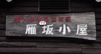 雁坂小屋の看板