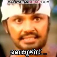 Beggars - Jayajan - Malayalam Dialogues