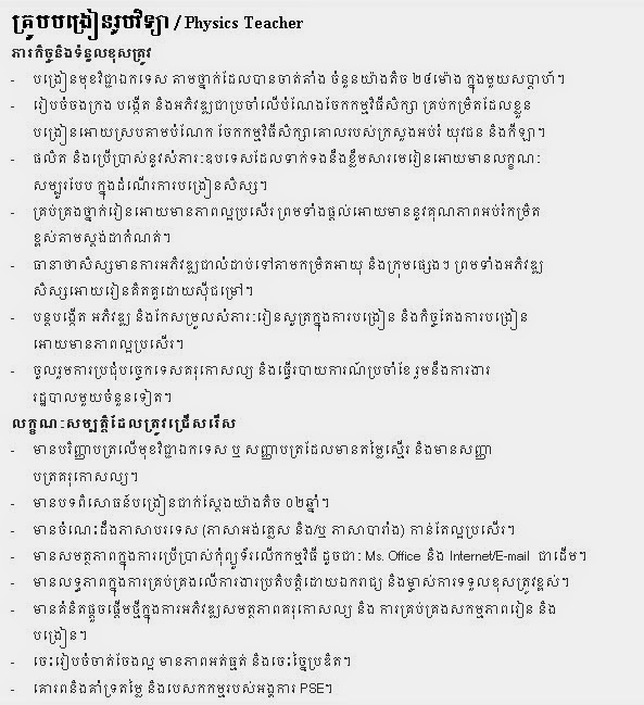 http://www.cambodiajobs.biz/2014/09/physics-teacher-02-posts-re-advertised.html