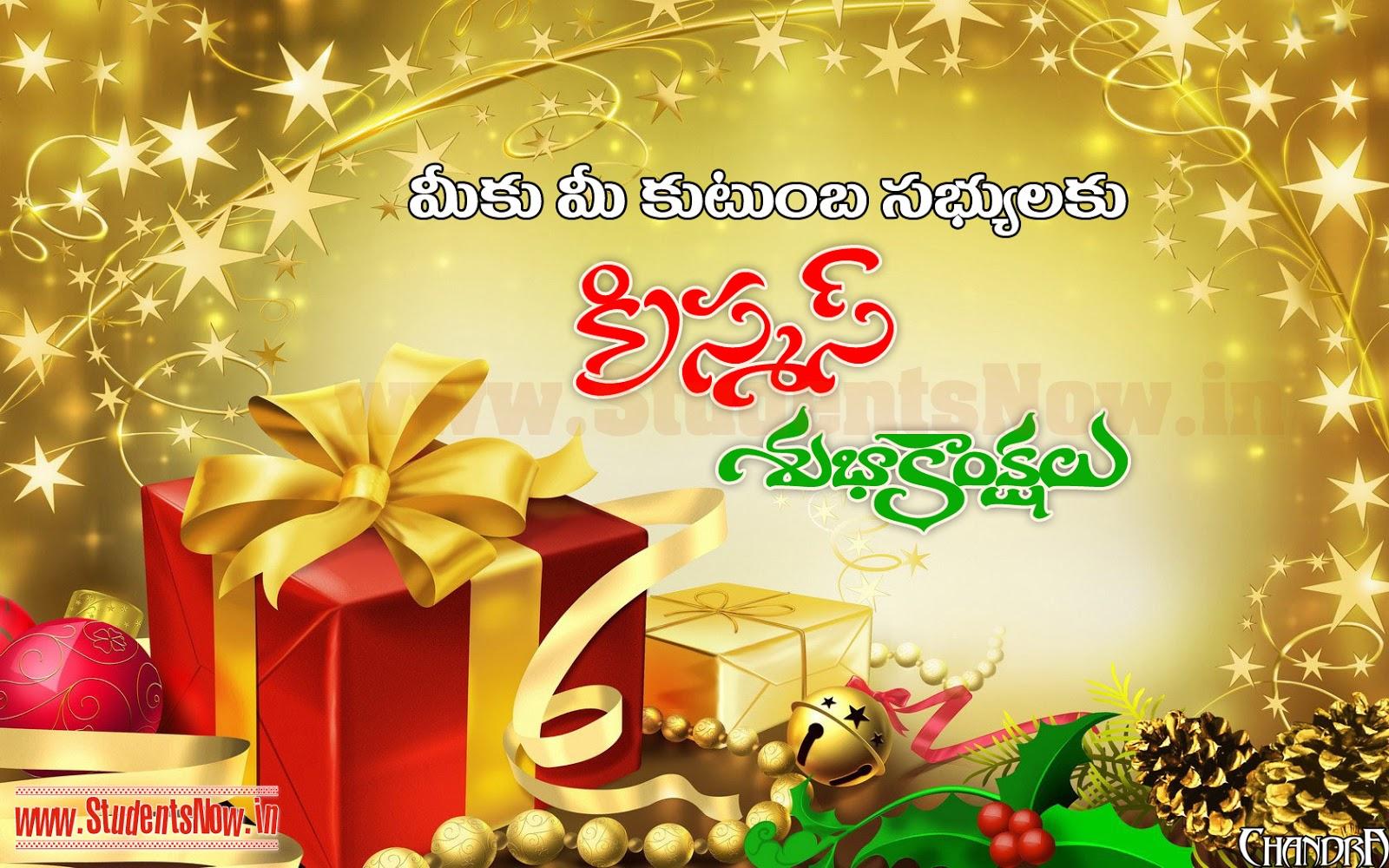 http://4.bp.blogspot.com/-ohiTx8lIMXc/UNXNkyZtEQI/AAAAAAAAQI0/-aMOMsx-Yug/s1600/Christmas+Greetings+Telugu+-+StudentsNow.n..jpg