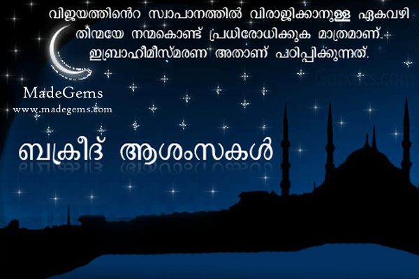 Happy Eid Mubarak Wishes in Malayalam Fonts