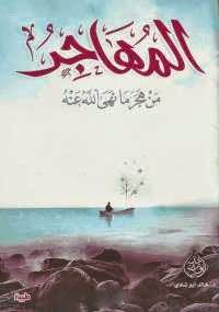 المهاجر من هجر ما نهى الله عنه - كتابي أنيسي