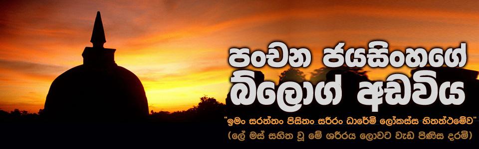 www.panchanajayasinghe.blogspot.com