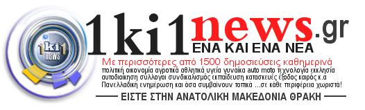 ΕΝΑ ΚΙ ΕΝΑ news Ανατολική Μακεδονία & Θράκη