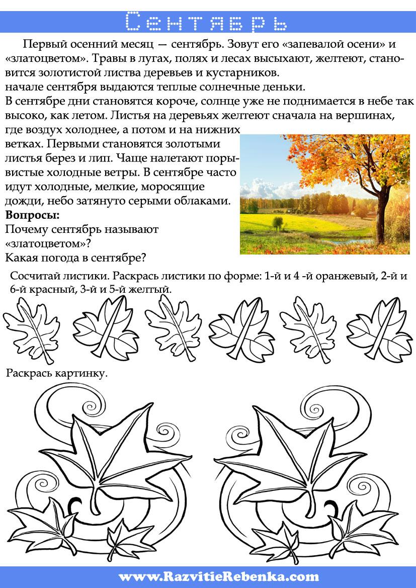 Картинки об осени для школьников сентябрь