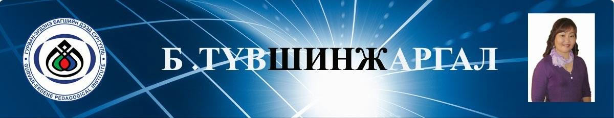 Б.Түвшинжаргал