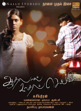 aadhalal kadhal seiveer mp3 songs tamilwire