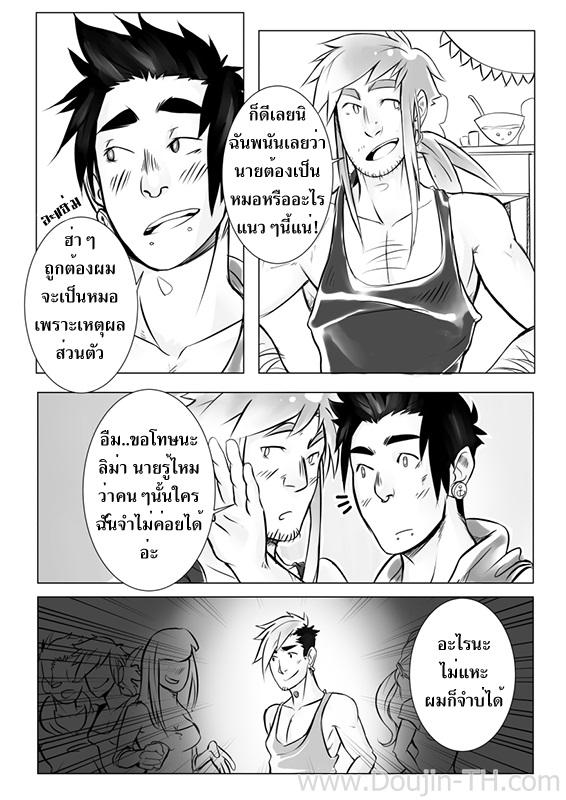 หลังจบงานเลี้ยง [เกย์] - หน้า 8