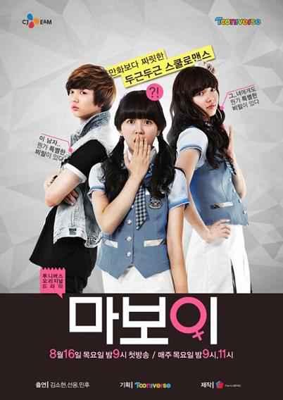 pemain drama korea MA BOY, & sinopsis ma boy episode 1