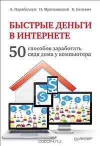 Книга: Быстрые деньги в интернете, успешное получение доменного имени второго уровня