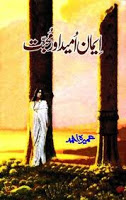 Emaan Muhabat Aur Umeed (Romantic Urdu Novels) By Umera Ahmed complete in pdf
