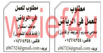 وظائف جريدة الرياض الجمعة 22 فبراير 2013، الوظائف الخالية في السعودية 22/2/2013