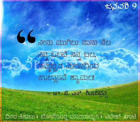 Kannada SMS - Love SMS, Funny SMS, Friendship SMS, SMS - HD Wallpapers