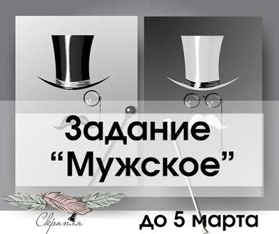 """+++Задание """"Мужское"""" до 05/03"""