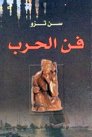 كتاب فن الحرب - سن تزو pdf