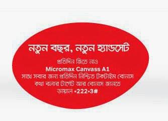 airtel-micromax-offer, airtel-micromax, airtel-micromax-canvas-a1, airtel-micromax-a1, airtel-micromax-data-card-mmx-610u, airtel-micromax-usb-modem-price, airtel-micromax-data-card-setting, airtel-micromax-usb-modem-mmx610u, airtel-micromax-mobile, airtel-micromax-canvas, airtel-micromax-phones,