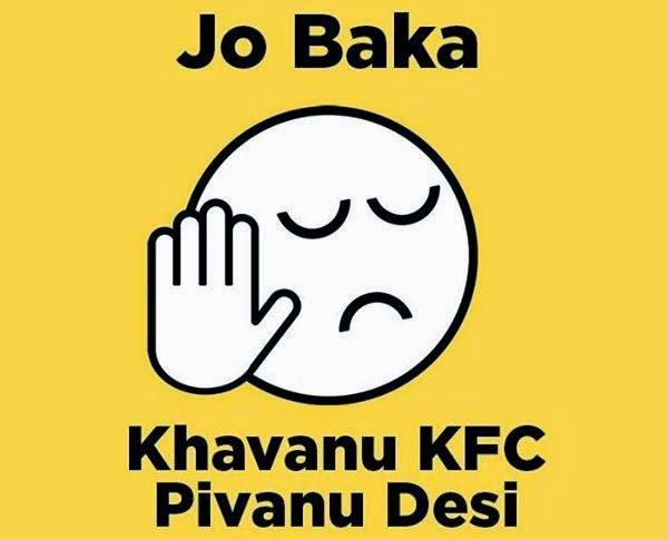 khavanu KFC, pivanu desi meme