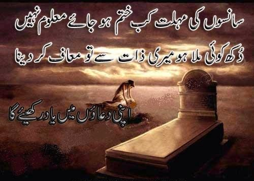 Death SMS Shayari In Urdu