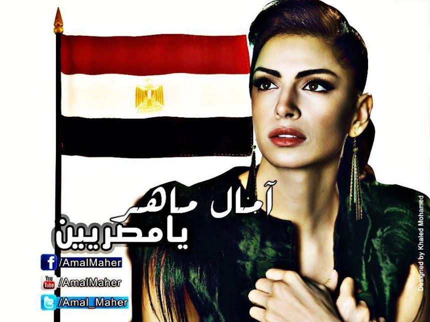 اغنية امال ماهر يا مصريين ايه جرالنا ايه mp3 تحميل يوتيوب ماي ايجي