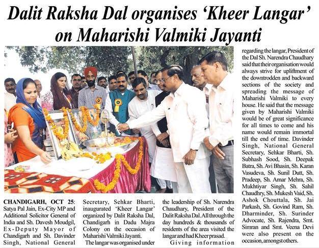 Dalit Raksha Dal organises 'Kheer Langar' on Maharishi Valmiki Jayanti