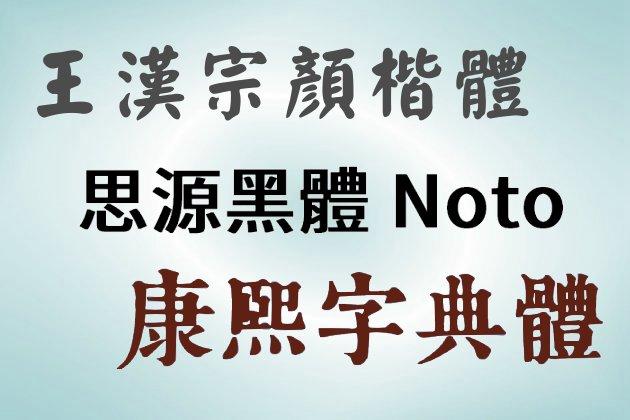 讓網頁顯示特定中文字型﹍安裝實作教學