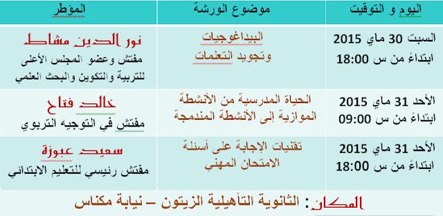 دورة تكوينية لفائدة المقبلين على الامتحانات المهنية