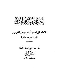 حمل كتاب تجريد التوحيد المفيد - تقي الدين أحمد بن علي المقريزي