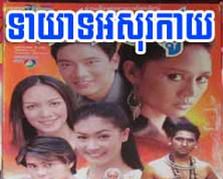[ Movies ] Tea Yeat Aksor-Kay ละคอร ทายาทอสูร - Khmer Movies, ភាពយន្តថៃ - Movies, Thai - Khmer, Series Movies