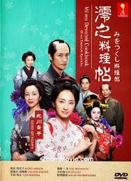 Phim Bản Hợp Xướng Nấu Ăn Chân Thành - Devoted Cookbook - Mi Wo Tsukushi Ryoricho