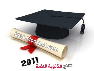 نتيجة الثانوية العامة 2011 برقم الجلوس