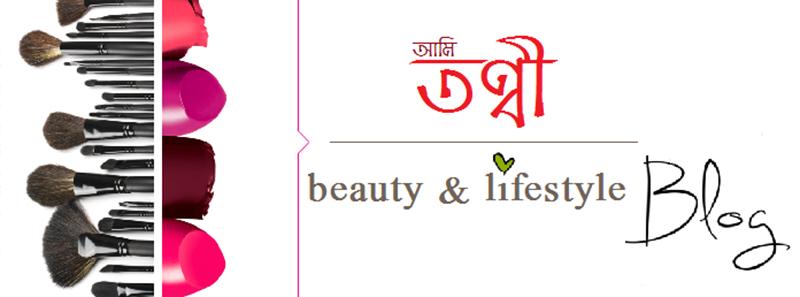 Ami Tanni / Indian  Beauty and lifestyle Bengali Blog