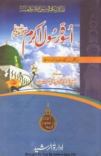 Uswa E Rasool E Akram Sallallahu Alaihi Wasallam
