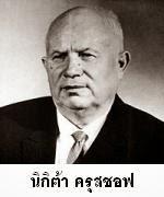 http://megatopic.blogspot.com/2013/06/nikita-khrushchev.html