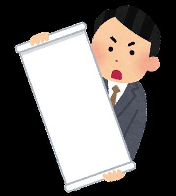 裁判の紙を見せる人のイラスト