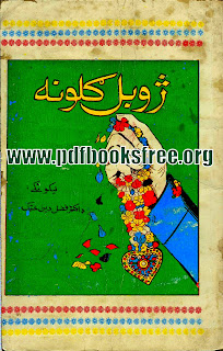 Jubal Guloona Pashto Poetry
