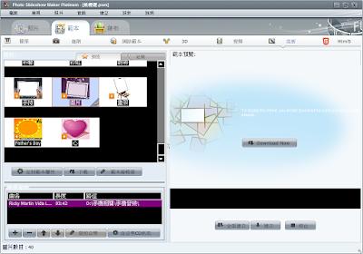 DIY專業華麗的相片音樂幻燈片、互動式Flash影片,Photo Slideshow Maker V5.53 多國語言綠色免安裝版!