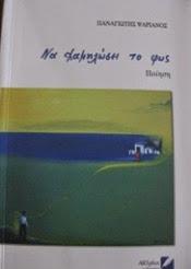 Ποιήματα 2004
