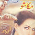 Free Download Urdu Book Makasho by Zaheer Ahmed