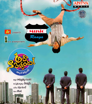 Aha Naa Pellanta Telugu Mp3 Songs