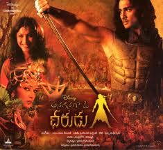 Anaganaga O Dheerudu (2011) online y gratis