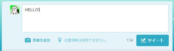ブラウザ版 Twitter のホームにあるツイートメッセージの入力ボックス