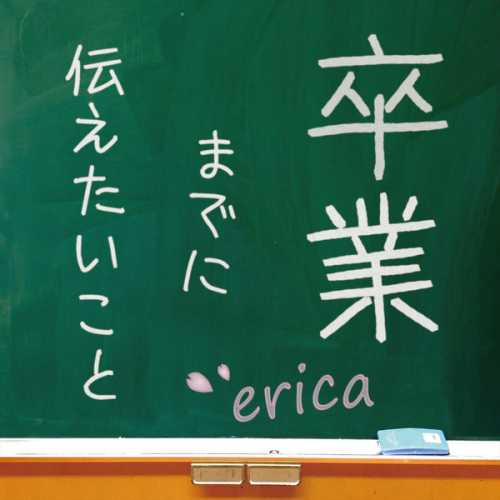 [MUSIC] erica – 卒業までに伝えたいこと (2015.02.18/MP3/RAR)
