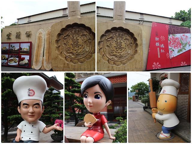 宜蘭,台北,觀光工廠,宜蘭餅,牛舌餅,好吃,伴手禮,鮮奶酥餅