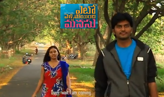 Yeto Vellipoyindi Manasu Short Film By Sandeep Katakam